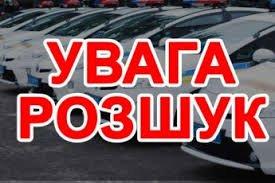 Поліція Виноградівщини розшукала безвісти зниклого чоловіка