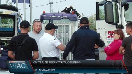 Сміття з Ключарок після акції протесту пообіцяли вивезти цього тижня (ВІДЕО)