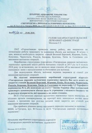 Москаль категорично проти закриття для вантажних операцій десяти залізничних станцій на Закарпатті (ДОКУМЕНТ)