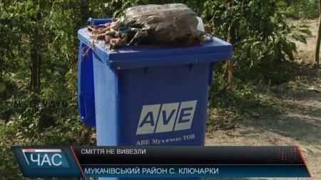 Сміття з Ключарок на Мукачівщині не вивезли, попри обіцянки (ВІДЕО)