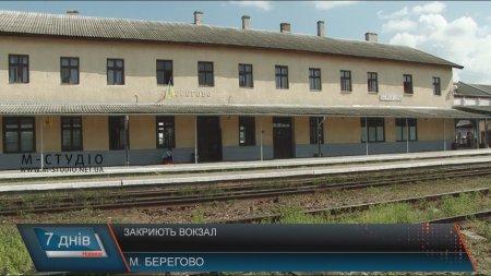 """Залізничну станцію """"Берегово"""" просять зберегти"""