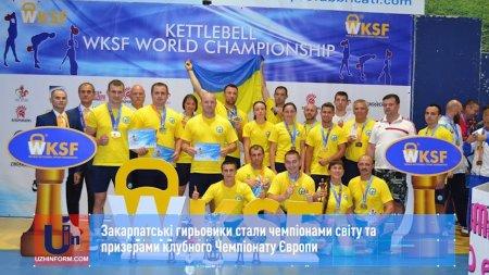 Троє закарпатців – чемпіони Європи з гирьового спорту (ВІДЕО)