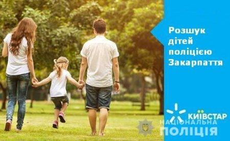 Поліція Закарпаття спільно з Київстар починають спільний соціальний проект «Пошук дітей»