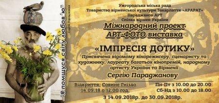 «Імпресія дотику»: в Ужгороді відкрили виставку мистецьких робіт та фотографій
