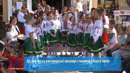 До дня міста ужгородські школярі створили «Карту мрій» (ВІДЕО)