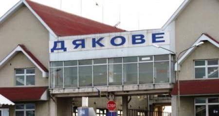 Після переходу української митниці на КПП «Дяково» помер громадянин Росії