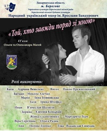 «Той хто завжди поряд зі мною» відбудеться прем'єра Берегівського  Народного українського театру імені Ярослави Бандурович