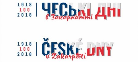 В Ужгороді на пл. Народній  відзначатимуть Дні Чехії (ВІДЕО)