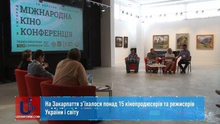 На Закарпаття з'їхалося понад 15 кінопродюсерів та режисерів України і світу (ВІДЕО)