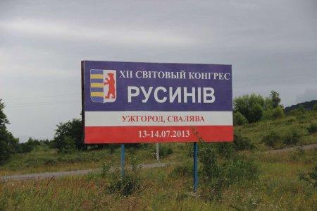 Міністр МЗС України Клімкін визнав, що на Закарпатті також живуть русини