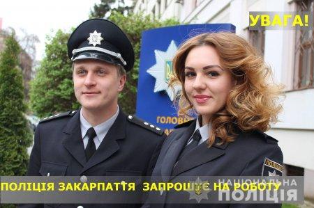Закарпатська поліція запрошує на роботу всіх бажаючих