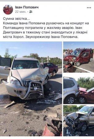 У ДТП потрапив відомий український артист Іван Попович