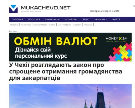 Сайт Балоги  Mukachevo.net розповсюдив фейк стосовно отримання закарпатцями чеського громадянства