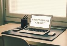 Безкоштовна інформація про бізнес-партнера – в електронному кабінеті платника податків
