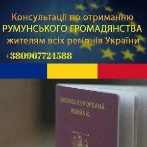 Закарпатцям у Фейсбуку відкрито пропонують придбати румунське громадянство