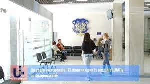 До уваги ужгородців! 12 жовтня один із відділів ЦНАПу не працюватиме (ВІДЕО)