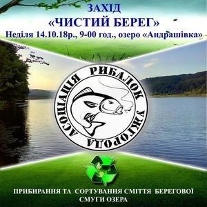 Береги Андрашівського озера нарешті будуть чистими