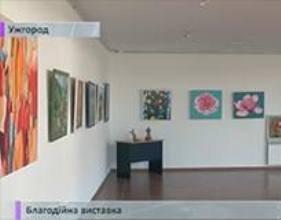В Ужгороді відкрилася благодійна виставка на якій представлені роботи близько 30-ти художників (ВІДЕО)