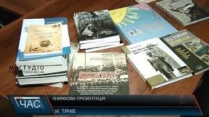 Книги на патріотичну тематику презентували в Тячеві (відео)