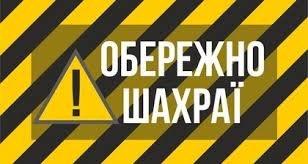 Закарпатська поліція застерігає громадян від шахраїв