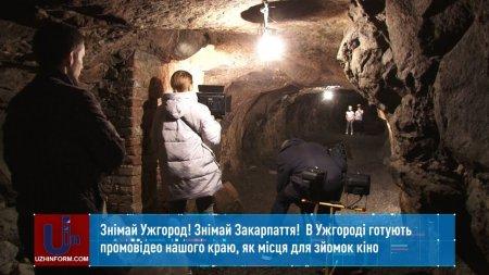 В Ужгороді готують промовідео нашого краю, як місця для зйомок кіно (ВІДЕО)