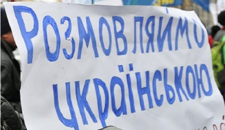 Тепер лише українською: які новації та як працюватиме мовний закон