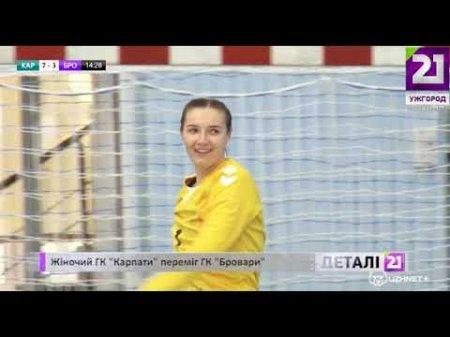Жіночий ГК «Карпати» переміг ГК «Бровари» (ВІДЕО)