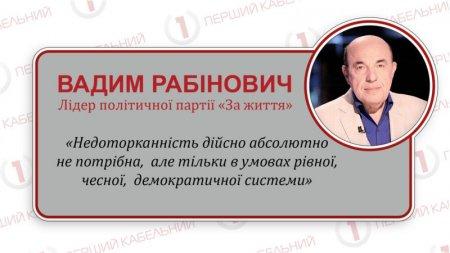 Рабінович запропонував одночасно зняти недоторканість з депутатів, президента і суддів