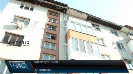 Чотирьом сиротам з Іршавщини придбали житло за державні кошти (відео)