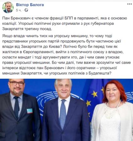 Через Василя  Брензовича Віктор Балога складе свій мандат?