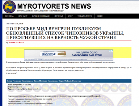 Сайту «Миротворець» треба в списки ворогів України внести більше 100 тисяч закарпатців в тому числі дітей