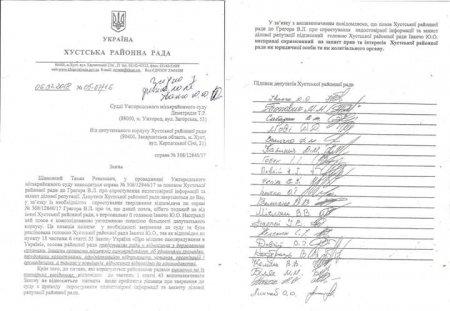 """Оце так! Владу Хустщини на Закарпатті тепер офіційно можна називати """"бариги!?"""""""