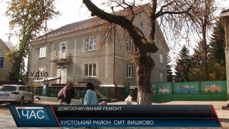 У хустському Вишкові капітально відремонтували дах на одному з тамтешніх дошкільних навчальних закладів