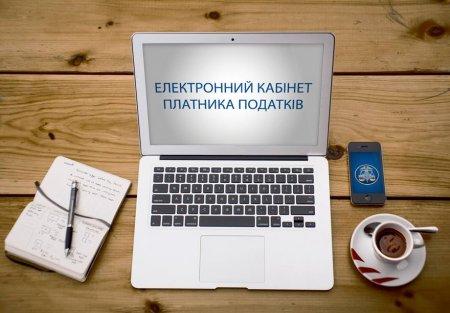 В ногу з часом: у платників є можливість сплати податків через Електронний кабінет