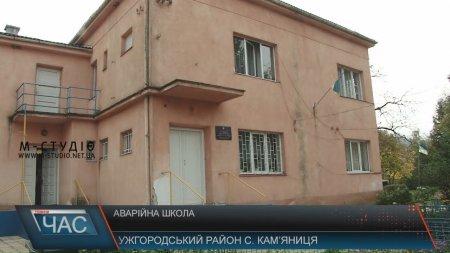 Учні кам'яницької школи, що на Ужгородщині, вчаться в аварійній будівлі без нормального спортивного залу та класів (ВІДЕО)