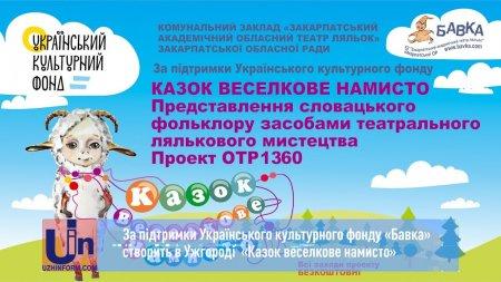 «Бавка» створить в Ужгороді «Казок веселкове намисто» (ВІДЕО)