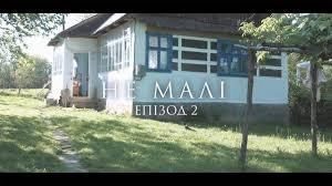 Кіноіндустрія на Закарпатті продовжує розвиватися: «Не малі» - фільм другий (відео)