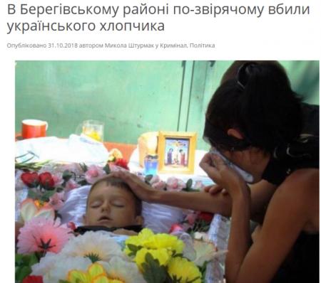 Інформація щодо вбивства українського хлопчика на Берегівщині не відповідає дійсності