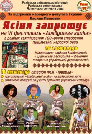 """Рахівщина запрошує на фестиваль """"Довбушева юшка"""""""