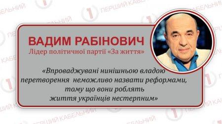 Влада робить українців рабами