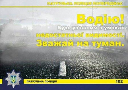 До уваги учасників дорожнього руху! Закарпаття накриє туман