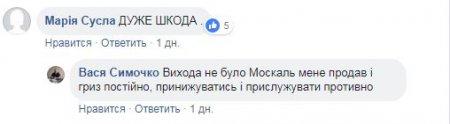 """""""Москаль мене продав"""" – голова Великоберезнянської РДА подав у відставку"""
