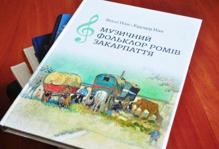 Книгу про ромську музичну культуру Закарпаття презентують в облдержадміністрації