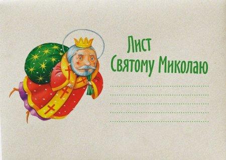 Акція «Напиши листи Миколаю» стартувала на Закарпатті