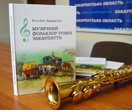 Книгу про ромську музичну культуру та її носіїв презентували у Закарпатській ОДА