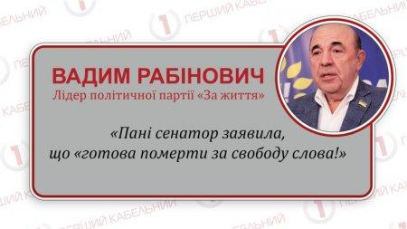 «Європейські журналісти і сенатори не дозволять закрити канали «112 Україна» та NewsOne», повідомляє В.Рабінович
