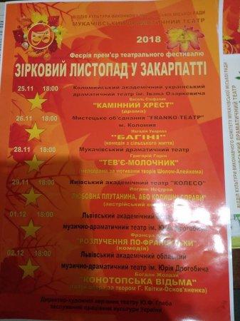 """Фестиваль """"Зірковий листопад"""" відкрили у Мукачеві"""