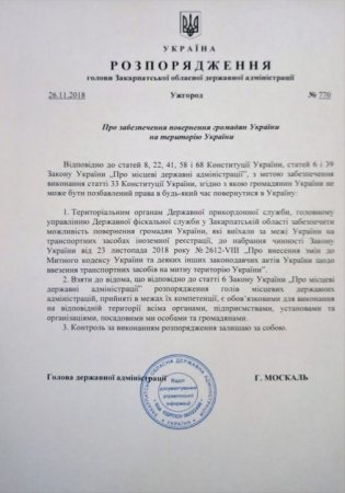 Москаль розпорядився забезпечити повернення «євроблях», що застрягли в Євросоюзі, на територію України (ДОКУМЕНТ)