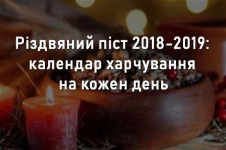 Сьогодні розпочинається Різдвяний піст 2018-2019: календар харчування на кожен день