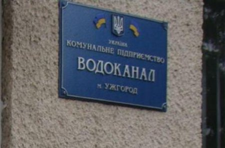 Коритнянська сільська рада боргує ужгородському «Водоканалу» понад 18 млн грн (ВІДЕО)